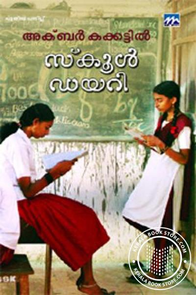 Cover Image of Book School Diary