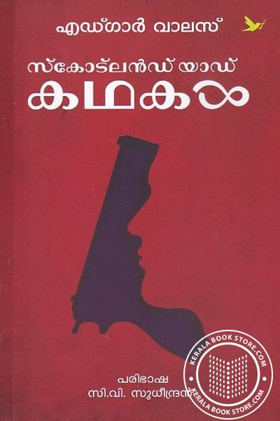 Cover Image of Book സ്കോട്ലന്ഡ് യാര്ഡ് കഥകള്