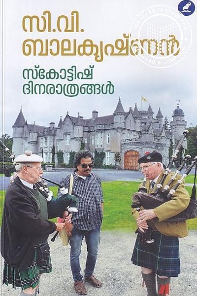 Cover Image of Book സ്കോട്ടിഷ് ദിനരാത്രങ്ങൾ
