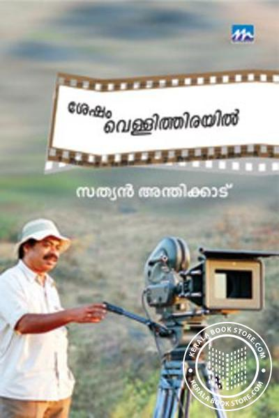 Cover Image of Book Sesham Vellithirayil