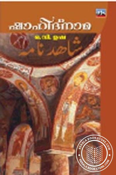 Cover Image of Book Shahid nama