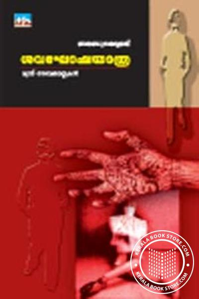 Cover Image of Book Shavaghoshayathra