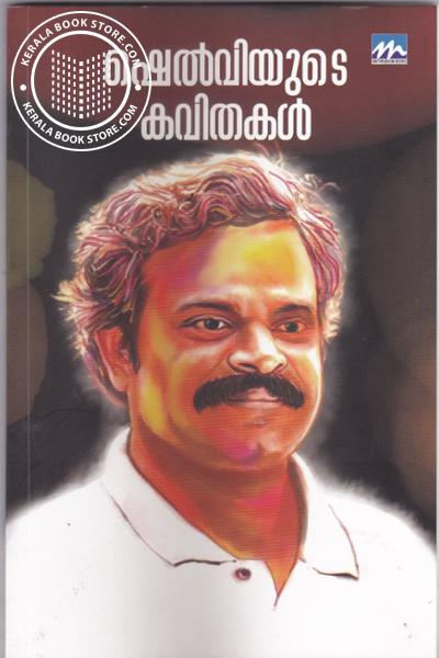 Cover Image of Book Shelviyude Kavithakal