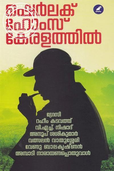 Cover Image of Book ഷെര്ലക് ഹോംസ് കേരളത്തില്
