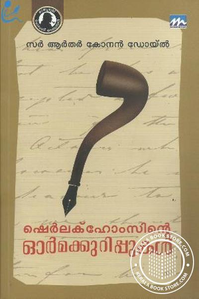 Image of Book ഷെര്ലക് ഹോംസിന്റെ ഓര്മ്മക്കുറിപ്പുകള്