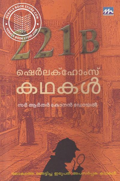 Cover Image of Book Sherlock Homes Kadhakalll
