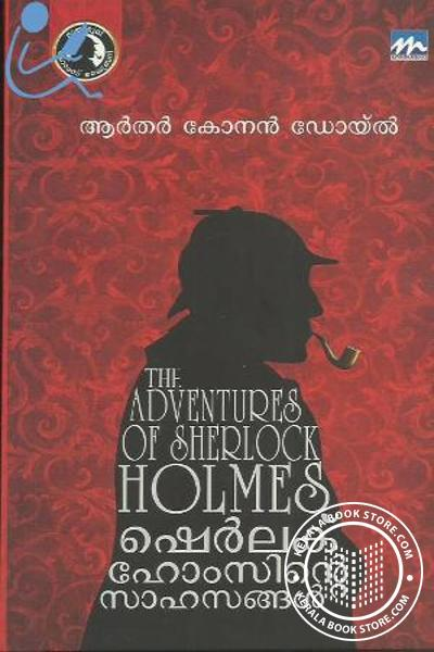 Cover Image of Book Sherlock homesinte Sahasangal