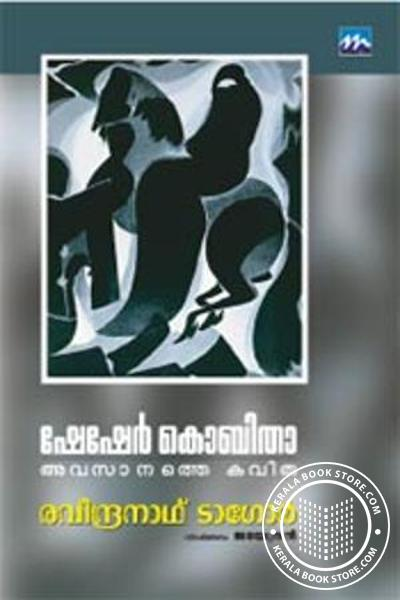 Cover Image of Book Shesher Kobitha