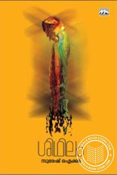 Cover Image of Book ശിഥിലം