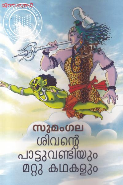 Cover Image of Book Shivante Pattuvandiyum Mattu Kathakalum