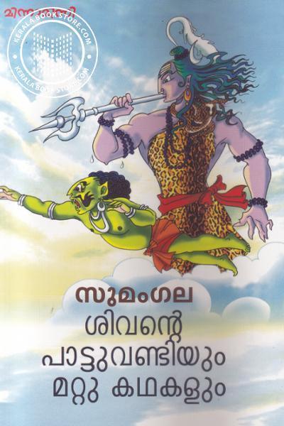 Cover Image of Book ശിവന്റെ പാട്ടുവണ്ടിയും മറ്റു കഥകളും