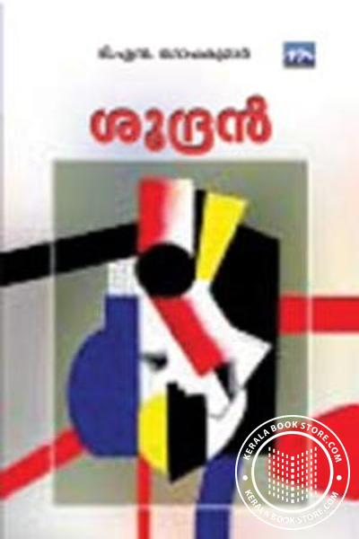 Cover Image of Book ശൂദ്രന്‍