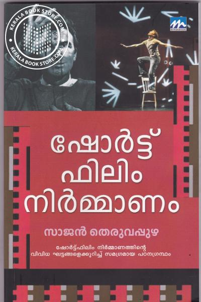 Cover Image of Book Short Filim Nirmanam
