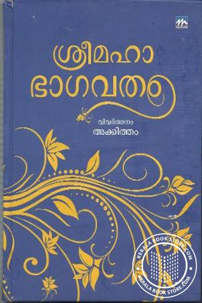 Cover Image of Book Shree Mahabhagavatham