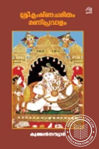 Cover Image of Book Shreekrushnacharitham Manipravalam