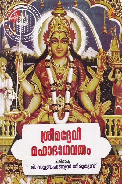 Cover Image of Book ശ്രീമദ്ദേവീമഹാഭാഗവതം