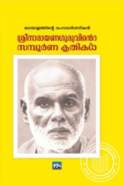 Cover Image of Book Shreenarayanaguruvinte Sampoornna Kruthikal