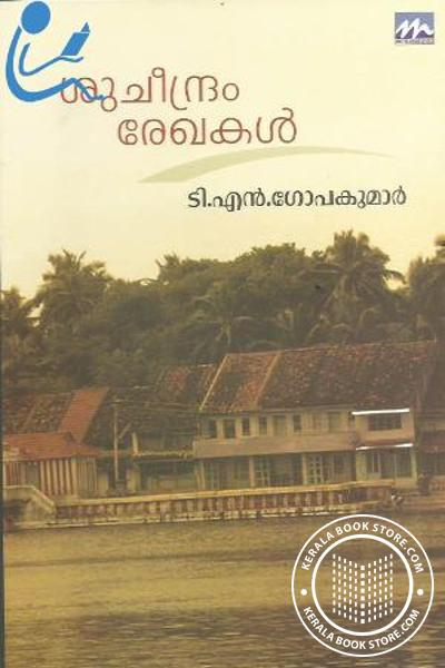 Cover Image of Book Shucheenudram Rekhakal
