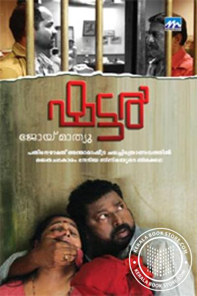 Cover Image of Book ഷട്ടര്‍