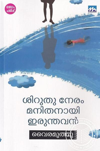 Cover Image of Book Siruthu Neram Manithanayi Irunthavan