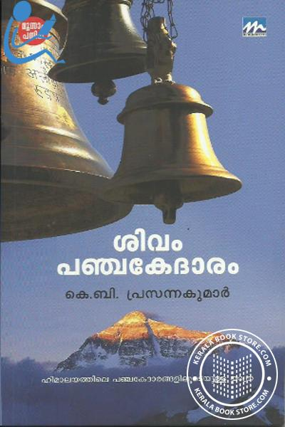 Cover Image of Book Sivam Panchakedaram