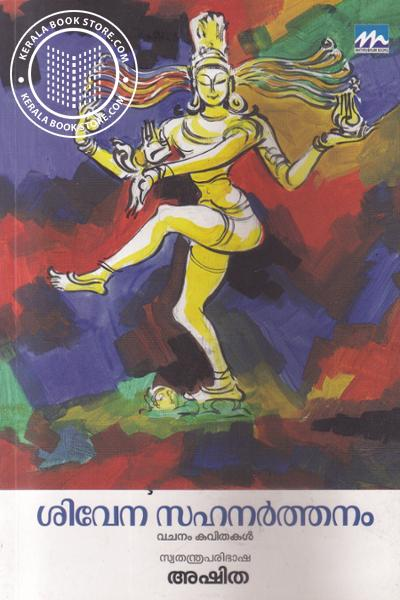 Cover Image of Book Sivena Sahanarthanam