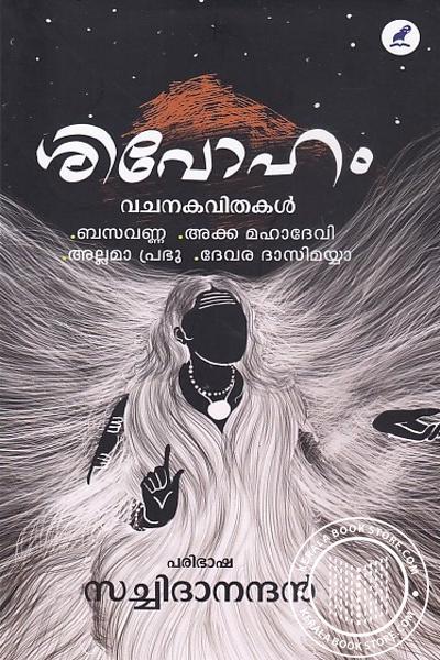 Cover Image of Book ശിവോഹം