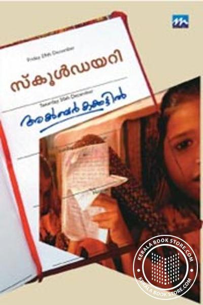 Cover Image of Book സ്കൂള്ഡയറി