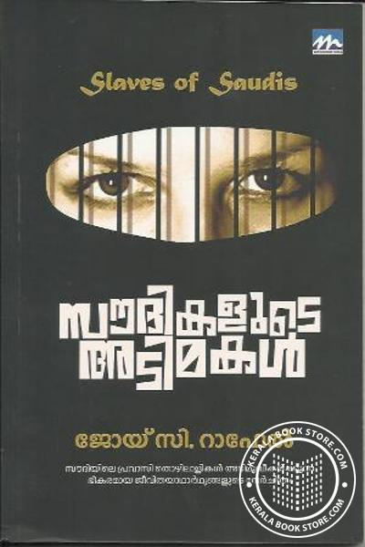 Cover Image of Book Slaves of Saudis