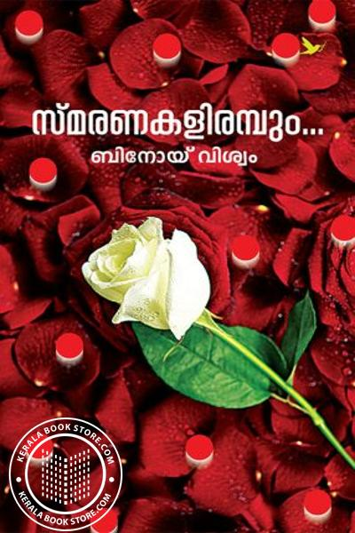Image of Book Smaranakalirambum