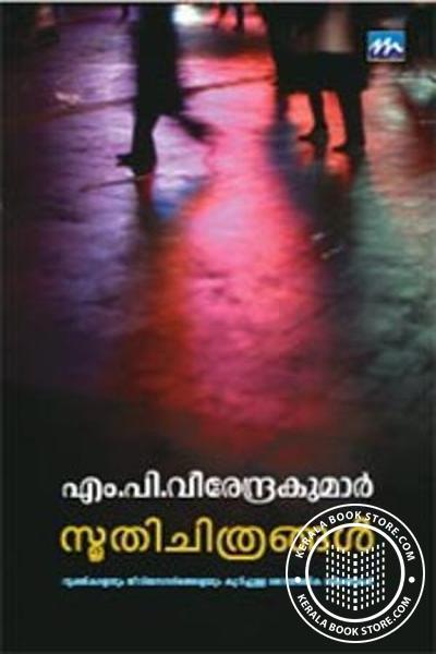 Cover Image of Book സ്മൃതി ചിത്രങ്ങള്