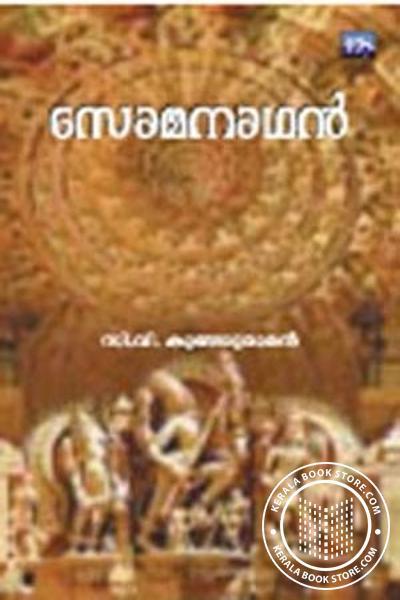 Cover Image of Book സോമനാഥന്