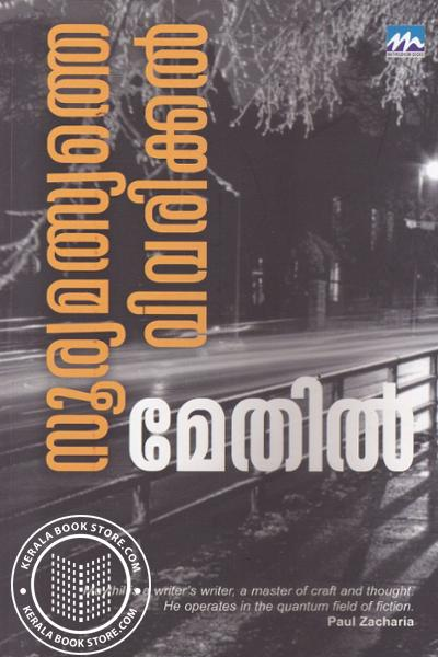 Cover Image of Book Sooryamathsyathe Vivarikkal