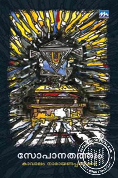 Cover Image of Book സോപാനതത്വം