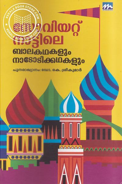 Cover Image of Book സോവിയറ്റ് നാട്ടിലെ ബാലകഥകളും നാടോടിക്കഥകളും