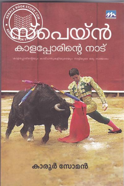 Cover Image of Book സ്പെയിന് കാളപ്പോരിന്റെ നാട്