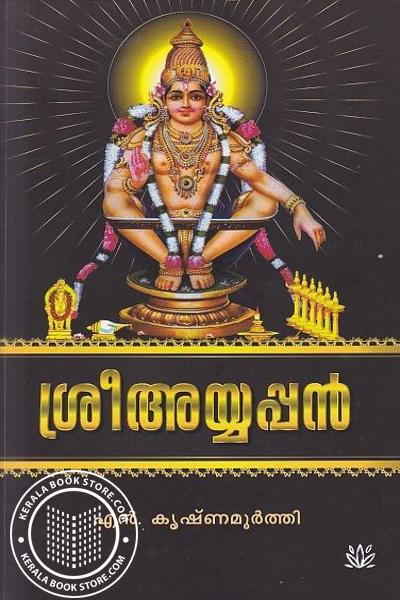 Cover Image of Book Sree Ayyappan