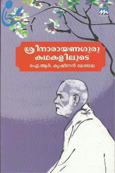 Cover Image of Book ശ്രീനാരായണഗുരു കഥകളിലൂടെ