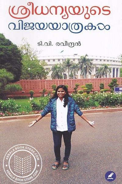 Cover Image of Book ശ്രീധന്യയുടെ വിജയയാത്രകൾ