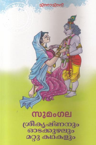Cover Image of Book Sreekrishnanum Odakkuzhalum Mattu Kathakalum