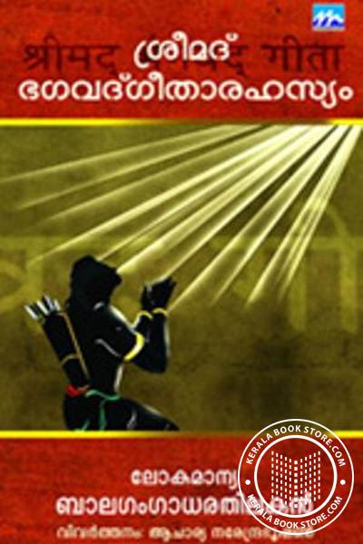 Cover Image of Book Sreemad Bhagavad Geetha Rahasyam
