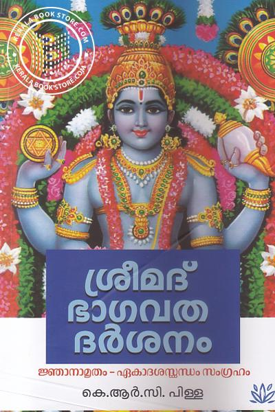 Cover Image of Book Sreemad Bhagavata Darsanam