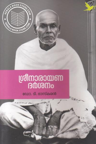 Cover Image of Book Sreenarayana Darsanam