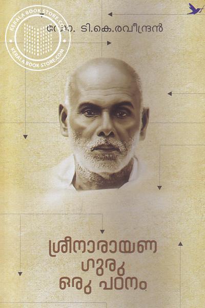 Cover Image of Book Sreenarayana Guru Oru Padanam