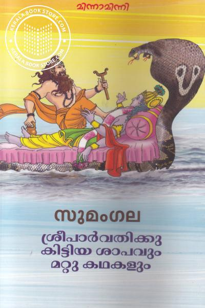 Cover Image of Book ശ്രീപാര്വതിക്കു കിട്ടിയ ശാപവും മറ്റു കഥകളും
