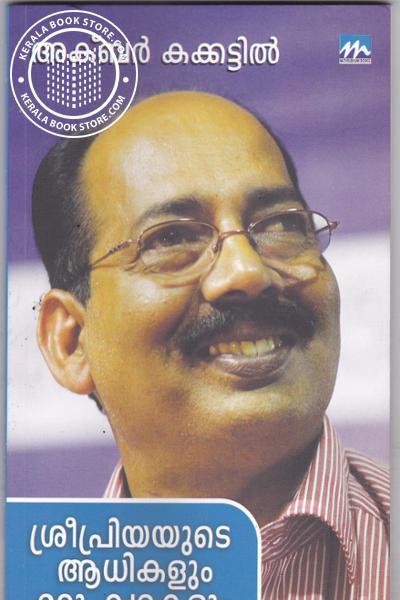 Cover Image of Book ശ്രീപ്രിയയുടെ ആധികളും മറ്റുകഥകളും
