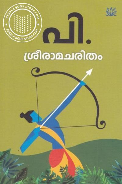 Cover Image of Book Sreeramacharitham