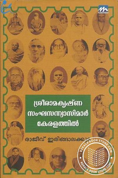 Cover Image of Book ശ്രീരാമകൃഷ്ണസംഘസന്ന്യാസിമാര് കേരളത്തില്