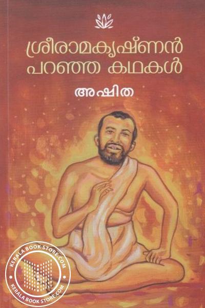Cover Image of Book Sreeramakrishnan Paranja Kathakal