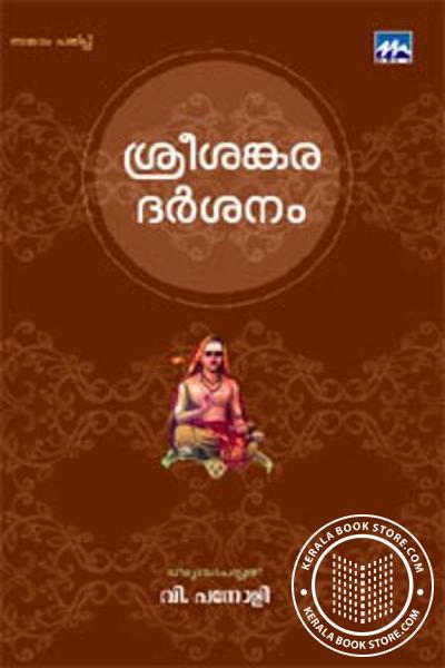Cover Image of Book Sreesankara darshanam